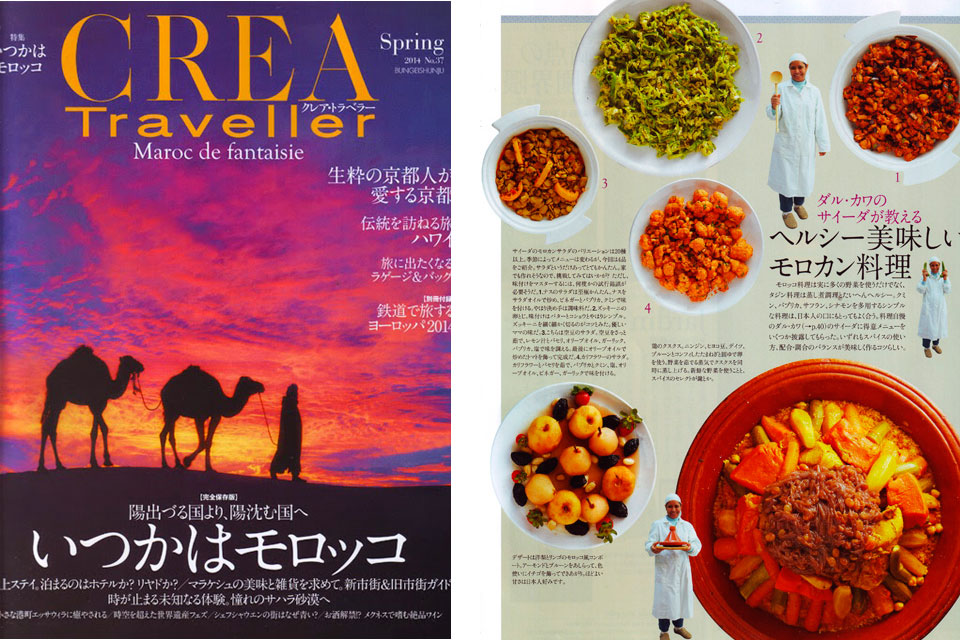 traveller-japan-crea-magazine-cover-food-saida